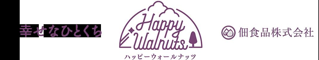 【公式】幸せのひとくち Happy Walnuts (ハッピーウォールナッツ ) | 佃食品株式会社